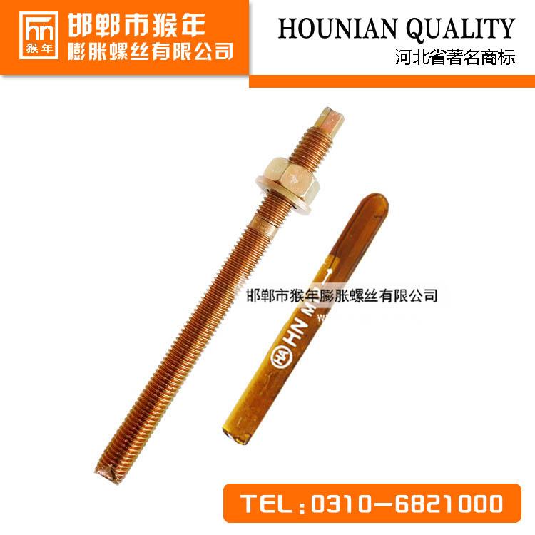 高強度化學錨栓(shuan)