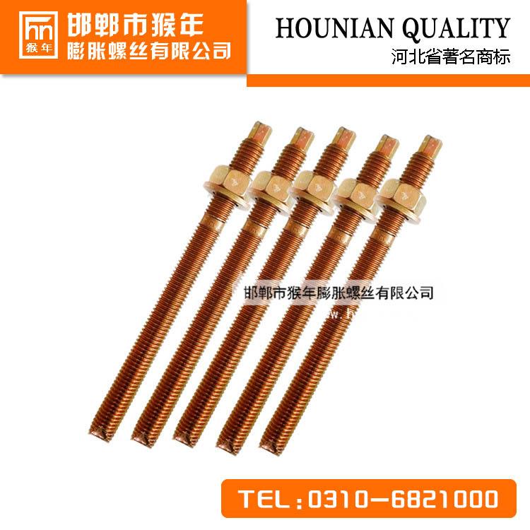 化學螺栓(shuan)